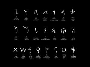 """El alfabeto fenicio estaba compuesto por 22 letras. La """"B"""" latina se deriva de la """"Bet"""" fenicia (2de símbolo superior de derecha a izquierda)."""